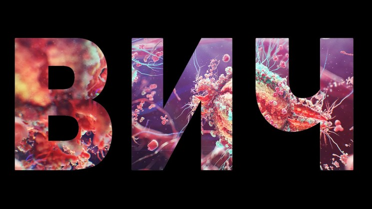 ВИЧ - профилактка